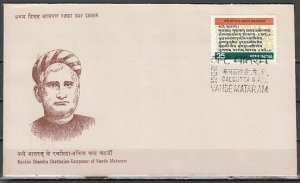 India, Scott cat. 746. National Song of India. First day cover. *