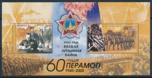 [75347] Belarus 2005 World War II Souvenir Sheet MNH