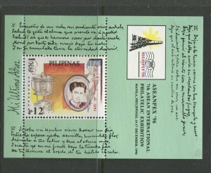STAMP STATION PERTH Philippines #2453 Aseanpex '96 Souvenir Sheet MNH CV$10.00