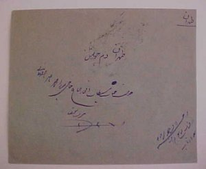 IRAN  ISFAHAN B/S TEHERAN
