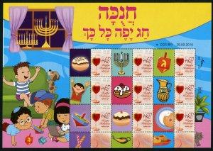 HERRICKSTAMP NEW ISSUES ISRAEL Scott Unlisted My Own Stamp Hanukkah 2016
