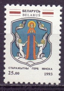 Belarus. 1993. 37. Coats of arms of cities. MNH.