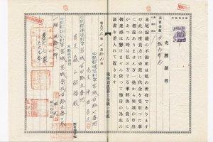 rk43 Ryukyu Islands Revenue, Scott #R19 on large format document