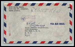 GOLDPATH: Saudi Arabia cover,  1959, To NYC USA, CBHW_07_03