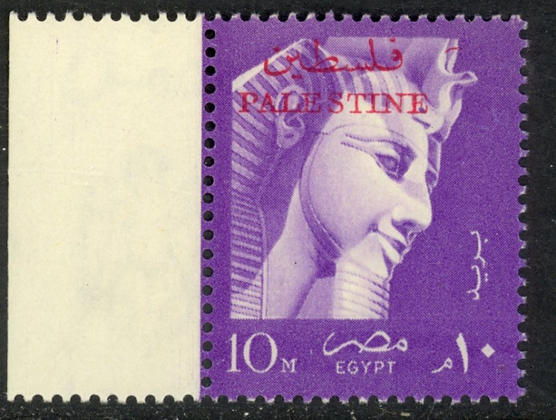 EGYPT OCCUPATION OF PALESTINE GAZA 1958 10m RAMSES II Sc N67 MNH