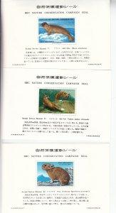 Japan: Nature Campaign Seal, Grp 5, Mammals (S18988)