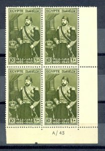 Egypt -1945 The 50th Anniversary of the Death of Khedive Ismail Pasha SC # 253