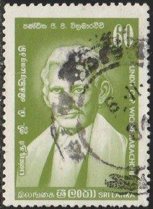 Sri Lanka,#717 Used, From 1984