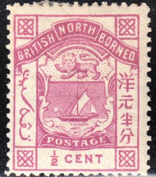 North Borneo Scott 25a  F+  mint OG HR. Forgery.