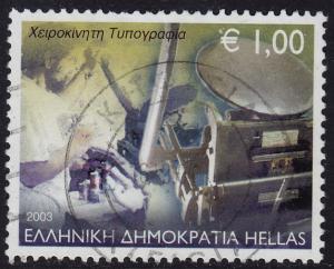Greece - 2003 - Scott #2084 - used - Typesetting