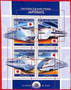 A3104 - TOGO, ERROR MISSPERF, Miniature sheet: 2018, Japanese High Speed Trains