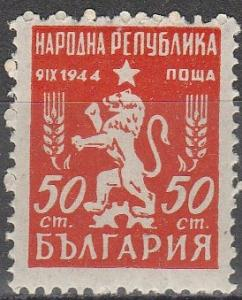 Bulgaria #634 F-VF Unused
