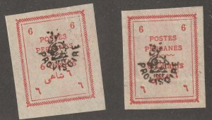 Persian/Iran stamp, scott# 425, MH, IMPERF, 'Provisoire' handstamp, #V-121