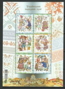 Ukraine 2005 Traditional Costumes MNH Sheet