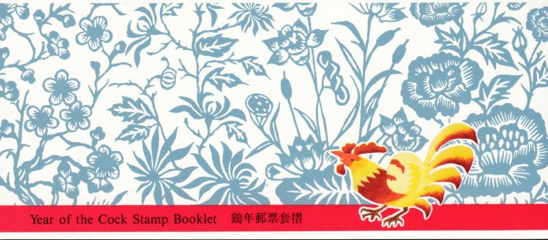 Hong Kong 1993 Year of the Rooster  Complete BOOKLET VF