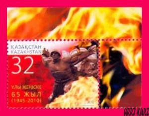 KAZAKHSTAN 2010 WW2 WWII Victory over Fascism 65th Anniversary Monument 1v Mi669