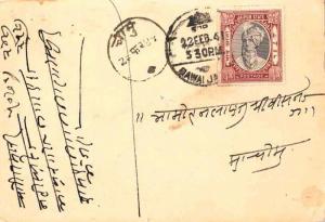 Indian States Jaipur 1/4a Maharaja Man Singh II 1941 Sawai, Jaipur Postcard D...