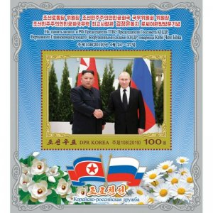 Stamps 2019 Korea - Meeting of Kim Jong-un with the President of the Russian Fed