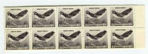BURMA; 1960s early Bird Stamp fine MINT MNH 1p. BLOCK