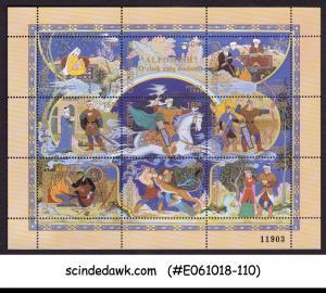 UZBEKISTAN - 1998 UZBEK EPOCH  ALPOMISH / PAINTING MIN/SHT MNH