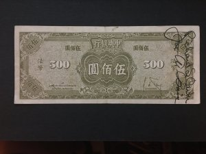 China banknote, Genuine,  List 1816