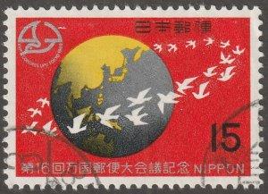 Japan stamp, Scott# 1012,  used, hinged, cultural,