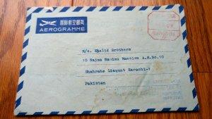 "CHINA 1975 KWANGCHOW ""TAXE PERCUE 2"" CANCELLATION AEROGRAMME TO PAKISTAN RARE"