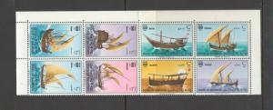 BAHRAIN:  Sc.270a /**TRADITIONAL BOATS**/Folded Once/ MNH-CV:$75+