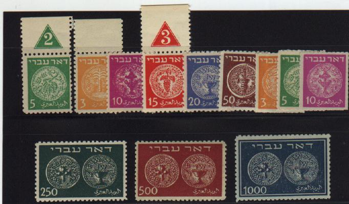 Israel #1-9, 1a,2b,3b Mint VF NH