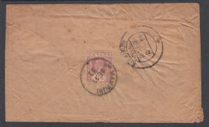 Ceylon Sc 231 on 1932 Local Mampuri Cover