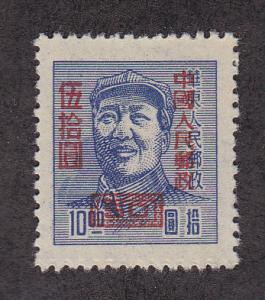 China (PRC) Scott #82 Mint