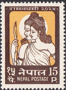 Nepal #200  MNH