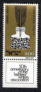 Israel #536 Quill and Inkwell MNH single with tab
