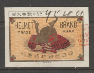 Japan Silk Inspection seal Revenue Fiscal Stamp 11-17-6 Samurai Helmet