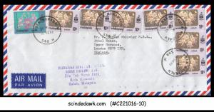 MALAYSIA - 1982 AIR MAIL ENVELOPE TO ENGLAND WITH 8-STAMPS
