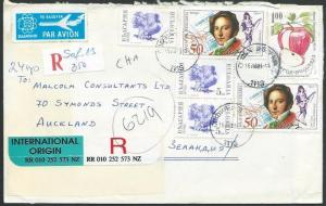 BULGARIA 1993 Registered airmail cover to New Zealand......................13285