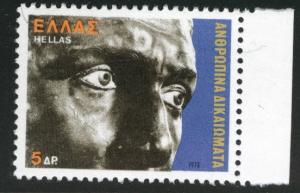 GREECE Scott 1264 MNH**stamp