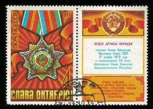 Soviet Union, Block, 4 kop (Т-7203)