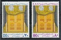 Saudi Arabia 782-783 MNH (1979)