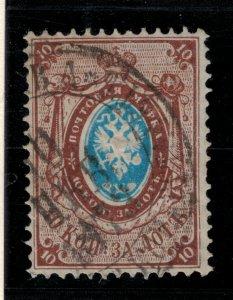 Russia Stamp Scott #23, Used - Free U.S. Shipping, Free Worldwide Shipping Ov...