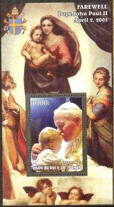 Benin 2005 Art Paintings Pope John Paul II (3) S/S MNH Cinderella !