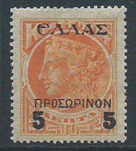 Crete, Sc #98, 5 l on 20 l, MH