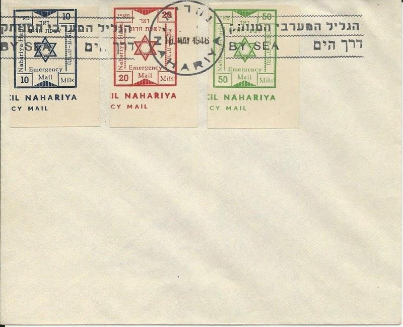 ISRAEL INTERIM PERIOD MAY 1948 BY THE SEA EMERGENCY MAIL   - L101