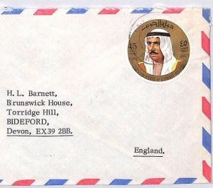 BR201 1970s KUWAIT Ahmadi SHAIKH SABAH *45f Circular Issue* Commercial Cover