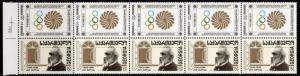 Georgia 1994 Sc#B10 OLYMPIC COMMITTEE MAJOR ERROR IN STRIP OF 5 PAIRS with Sc#91