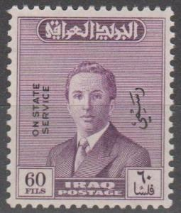 Iraq #O161 MNH F-VF CV $14.00 (ST2277)