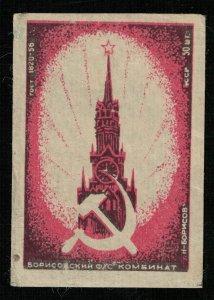Matchbox Label Stamp, Soviet Union Empire (ST-7)