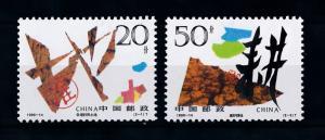 [79502] China 1996 Sustainable Land Use  MNH