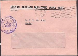 BRUNEI 1979 Official mail cover Kuala Belait to Seria.....................34913