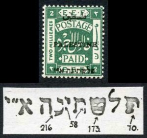 Palestine SG17 2m blue-green Middle stamp Over print variety poss 173 M/M